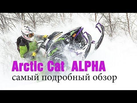 Горный снегоход Arctic Cat Alpha — самый подробный обзор