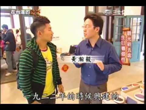 在台灣的故事-尋找千古鹽神「夕遊」出張所