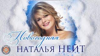 Наталья Нейт - Новогодняя (Аудио 2017)