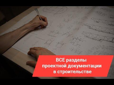 ВСЕ разделы проектной документации в строительстве| От идеи до экспертизы