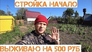 ВЫЖИТЬ НА 500 РУБЛЕЙ СТРОЙКА ДОМА И НТВ