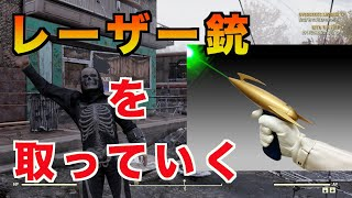【Fallout 76】レア武器『エイリアンブラスター』の落ちてる所・弾の手に入れ方‼【レーザー銃】