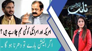 NIGHT EDITION with Shazia Zeeshan | 08 July 2021 | Rana Sanaullah | Saleem Safi | 92NewsUK