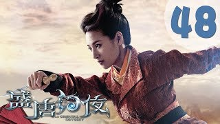 【ENG SUB】盛唐幻夜 48   An Oriental Odyssey 48(吴倩、郑业成、张雨剑、董琦主演)