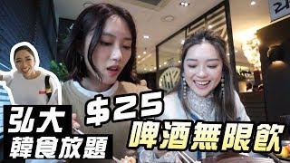 韓國VLOG#17 韓食自助餐吃到飽 $26無限飲啤酒~ 來韓國的第一餐大推! ft. snow e, fafa