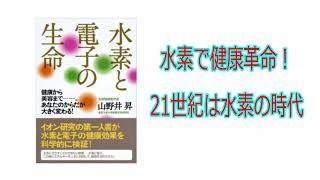 【7】「あきらめは酸化、希望は還元」 水素で健康革命! 21世紀は水素の時代