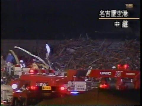 名古屋 空港 事故 全日空小牧空港衝突事故 - Wikipedia