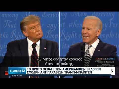 Σφοδρή αντιπαράθεση στο πρώτο debate των αμερικανικών εκλογών | 30/09/20 | ΕΡΤ