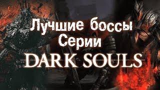 ЛУЧШИЕ боссы серии Dark Souls - недоТОП