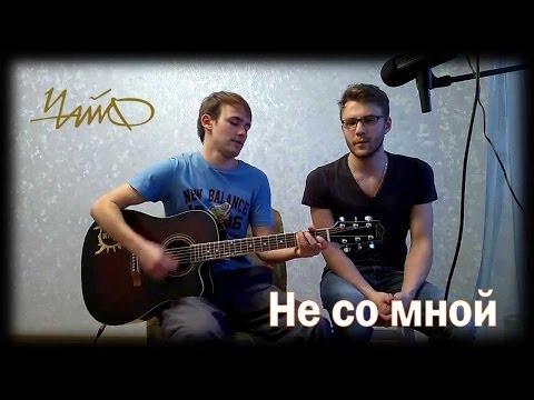 Не со мной — Чайф (cover)