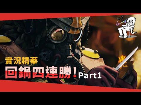 【Apex精華】久久玩一次就四連勝?! 實況精華 Part.1 | FivOJ Gaming