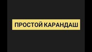 """Интервью-программа """"Простой карандаш"""""""