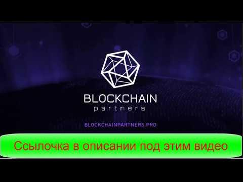 #BlockchainPartnersPRO Как начать зарабатывать 10 000$ ежемесячно