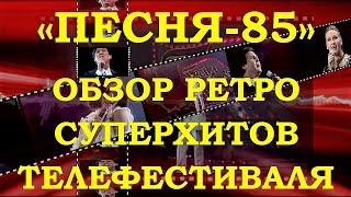 «ПЕСНЯ-85». КАК ЭТО БЫЛО – НАРЕЗКА МЕГА ПОПУЛЯРНЫХ ПЕСЕН ТЕЛЕФЕСТИВАЛЯ