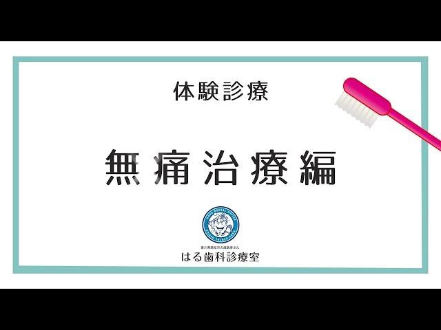 【体験診療】無痛治療編 サムネイル