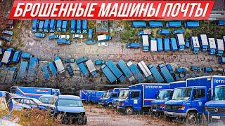 Нашли огромное поле фургонов Почта России - им конец! #ДорогоБогато