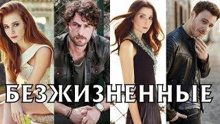 ТУРЕЦКИЙ СЕРИАЛ БЕЗЖИЗНЕННЫЕ 2018 1 серия дата выхода ,актеры и роли