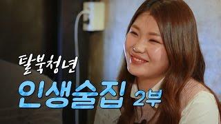 김설아,최현미,김필주,박유성,탈북민,인생술집,꿈ㅣ탈북청년X인생술집2부ㅣ국민통일방송