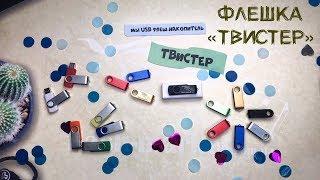 Сувенирные промо-флешки Твистер оптом, под гравировку вашего логотипа