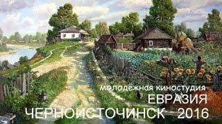 День поселка Черноисточинск 2016
