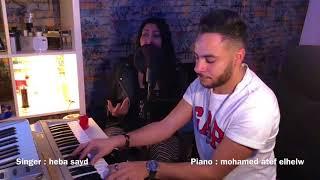 تحميل اغاني يا زمان - غناء : هبه سيد   الموزع محمد عاطف الحلو (Heba Saif - Ya Zman (Cover MP3