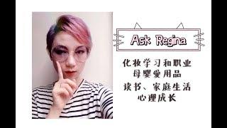 【Ask Regina】有关化妆师学习和就业、母婴爱用品、产后恢复、读书和生活