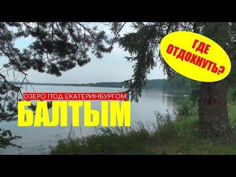 🌳 Балтым озеро. Екатеринбург. Санаторный поселок. Где отдохнуть летом?