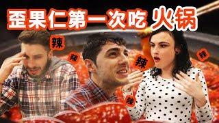 歪果仁吃完发现自己上辈子是中国人!Auténtica comida china: hot-pot.