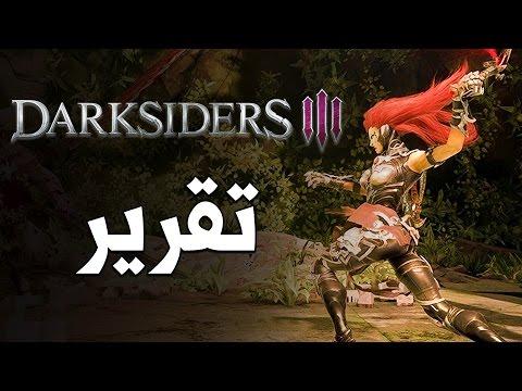 Darksiders III تقرير وقيمبلاي
