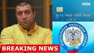 Дмитрий ПОТАПЕНКО - Налоговая получит прямой доступ к нашим банковским счетам и транзакциям?