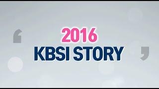 2016 KBSI Story