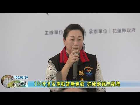 109年全民運動會籌備處成立,徐榛蔚縣長親自揭牌