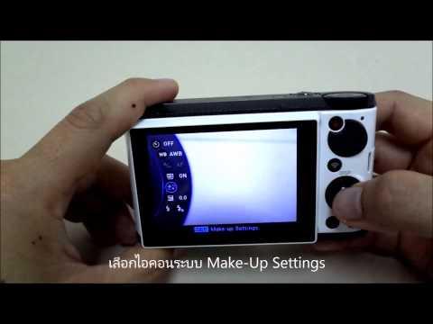 Make Up Settings in Casio Exilim ZR3500 / ZR2000 (Thai)