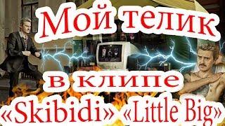Little Big - Scibidi. Мой телик в клипе! Реакция на видео и песню