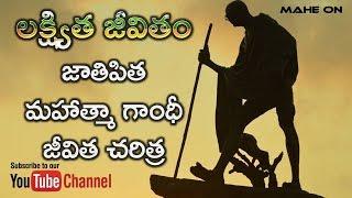 Mahatma Gandhi History In Telugu Pdf