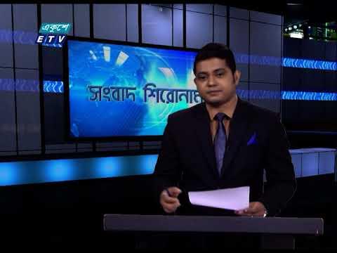 04 PM News Headline || বিকেল ০৪টার সংবাদ শিরোনাম || 02 March 2021 || ETV News
