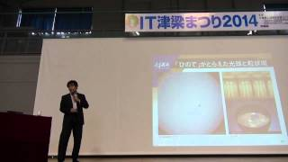 IT津梁シンポジウム・基調講演「宇宙への挑戦」宇宙航空研究開発機構JAXA阪本成一教授