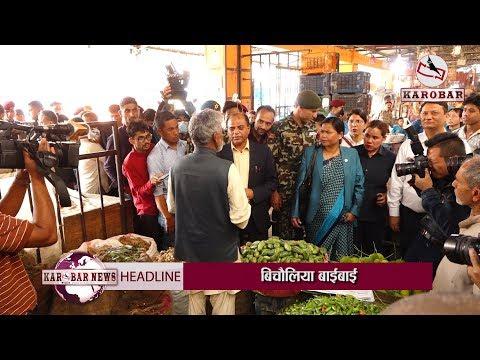 KAROBAR NEWS 2018 06 08 कृषिमन्त्रीको काम : ९९ बिचौलिया एकैदिन ठेगान (भिडियोसहित)