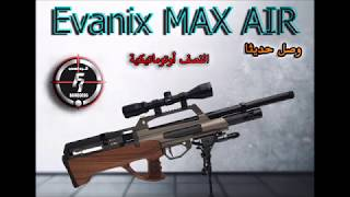 Evanix MAX AIR إيفانكس ماكس اير -النصف أوتوماتيكية