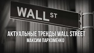 DOW JONES INDUSTRIAL AVERAGE Актуальные тренды Wall Street 2017.05.25.