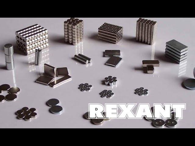 Неодимовые магниты REXANT