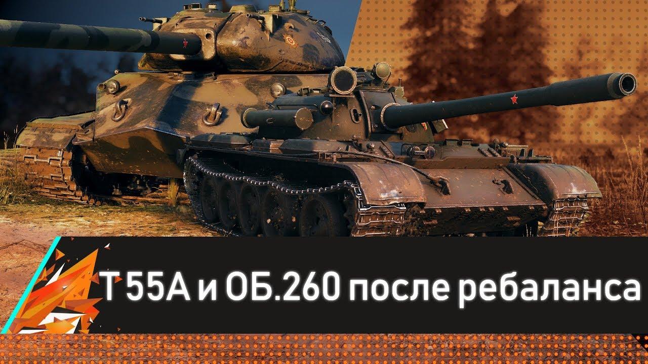 ТЕСТИМ T55A И ОБ.260 ПОСЛЕ РЕБАЛАНСА!