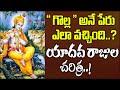 గొల్ల అనే పేరు ఎలా వచ్చింది.? యాదవ రాజుల చరిత్ర | Mekala Ramulu Yadav | Yadav's history in telugu