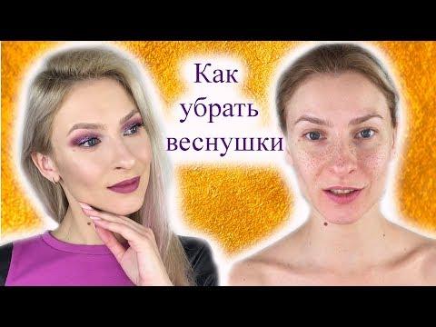 Советы косметолога отбеливать лицо