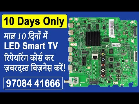 LED TV Repair Course 100% Advanced Chip-Level Training with ...