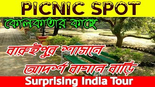 Anjali Kunja Baruipur, Sasan | Picnic Spot Nera Kolkata | Picnic Spot Bagan bari