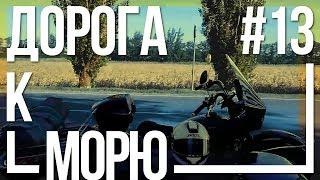 Поездка в Крым на мотоцикле Урал #13 - До моря уже рукой подать [17 августа 2018]