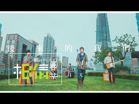 Mayday五月天 [ 後來的我們 Here, After, Us ] Official Music Video