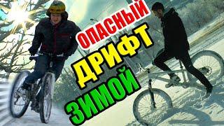 ДРИФТ НА ВЕЛОСИПЕДЕ ПО СНЕГУ