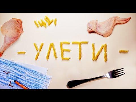 T-FEST - УЛЕТИ ✈ ПАРОДИЯ
